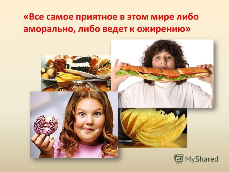 «Все самое приятное в этом мире либо аморально, либо ведет к ожирению»