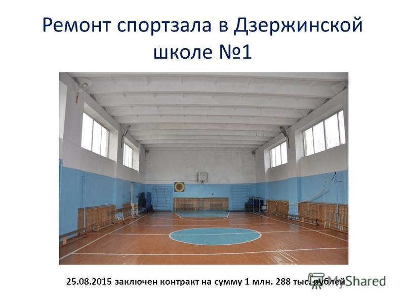 Ремонт спортзала в Дзержинской школе 1 25.08.2015 заключен контракт на сумму 1 млн. 288 тыс. рублей