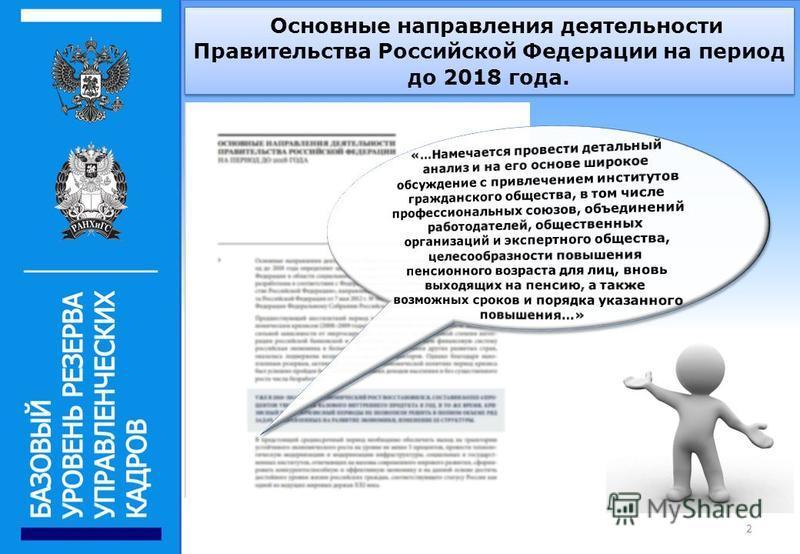 Основные направления деятельности Правительства Российской Федерации на период до 2018 года. 2