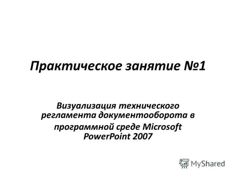 Практическое занятие 1 Визуализация технического регламента документооборота в программной среде Microsoft PowerPoint 2007