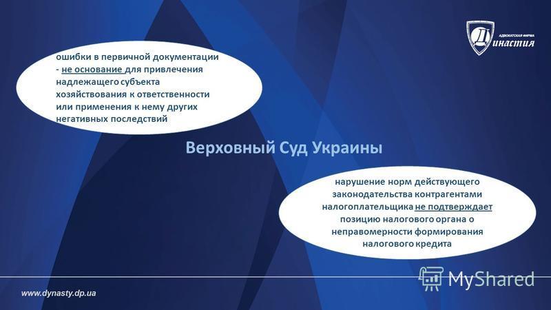 Верховный Суд Украины ошибки в первичной документации - не основание для привлечения надлежащего субъекта хозяйствования к ответственности или применения к нему других негативных последствий нарушение норм действующего законодательства контрагентами