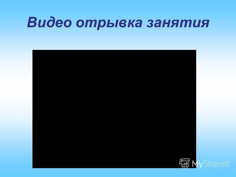 Видео отрывка занятия