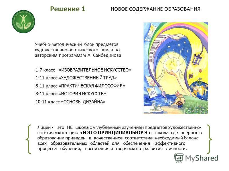 Учебно-методический блок предметов художественно-эстетического цикла по авторским программам А. Сайбединова 1-7 класс «ИЗОБРАЗИТЕЛЬНОЕ ИСКУССТВО» 1-11 класс «ХУДОЖЕСТВЕННЫЙ ТРУД» 8-11 класс «ПРАКТИЧЕСКАЯ ФИЛОСОФИЯ» 8-11 класс «ИСТОРИЯ ИСКУССТВ» 10-11