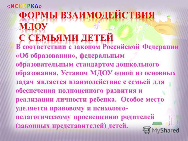 В соответствии с законом Российской Федерации «Об образовании», федеральным образовательным стандартом дошкольного образования, Уставом МДОУ одной из основных задач является взаимодействие с семьей для обеспечения полноценного развития и реализации л