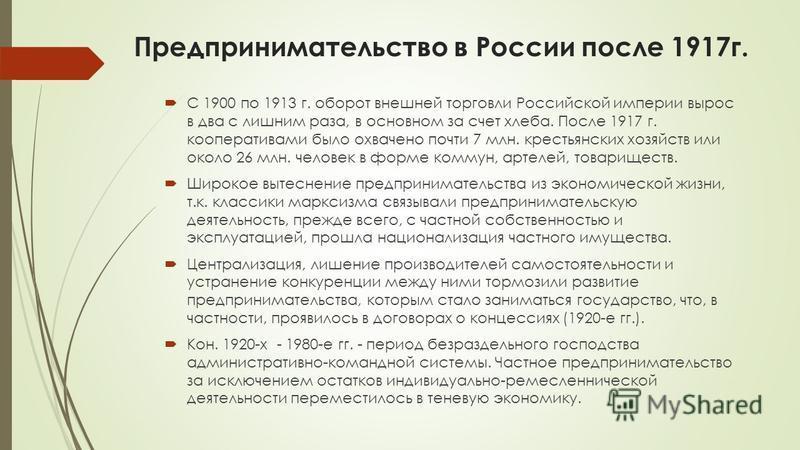 Предпринимательство в России после 1917 г. С 1900 по 1913 г. оборот внешней торговли Российской империи вырос в два с лишним раза, в основном за счет хлеба. После 1917 г. кооперативами было охвачено почти 7 млн. крестьянских хозяйств или около 26 млн