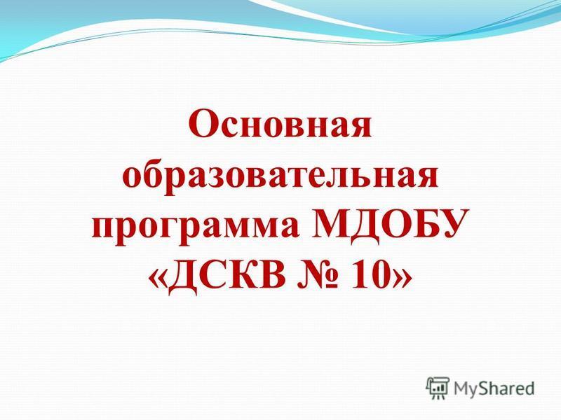 Основная образовательная программа МДОБУ «ДСКВ 10»