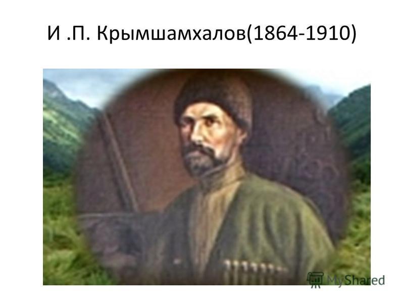 И.П. Крымшамхалов(1864-1910)