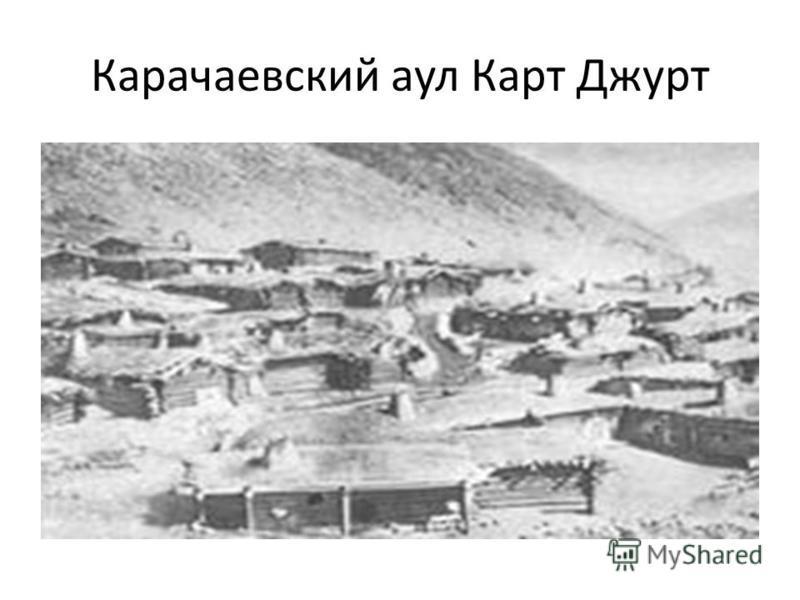 Карачаевский аул Карт Джурт