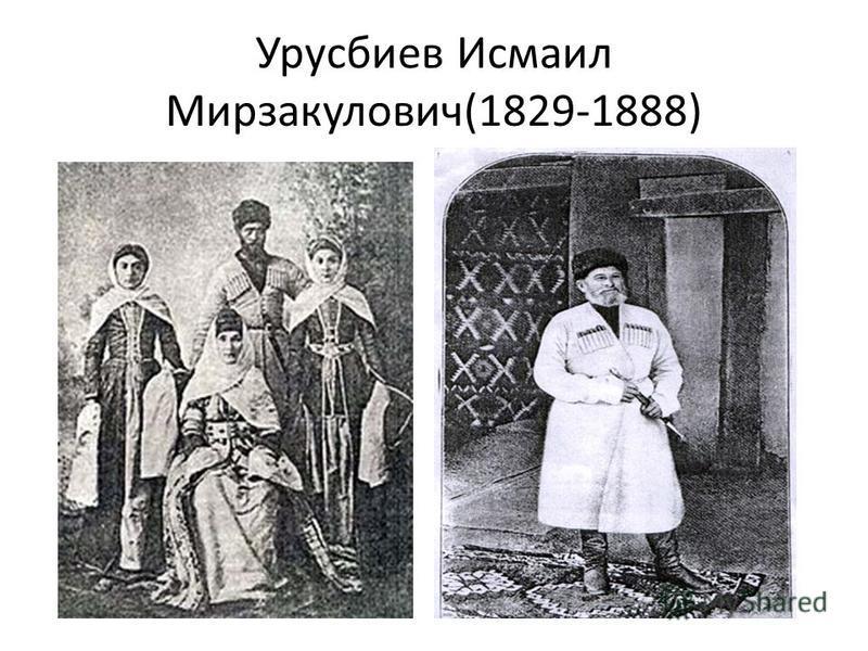 Урусбиев Исмаил Мирзакулович(1829-1888)
