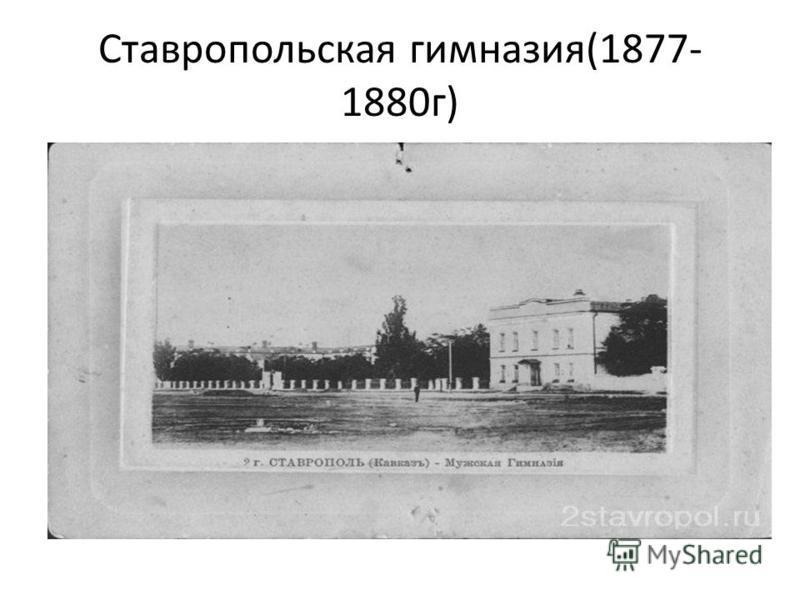 Ставропольская гимназия(1877- 1880 г)