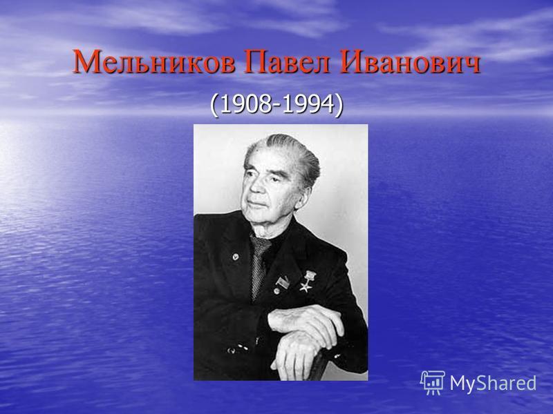 Мельников Павел Иванович (1908-1994)