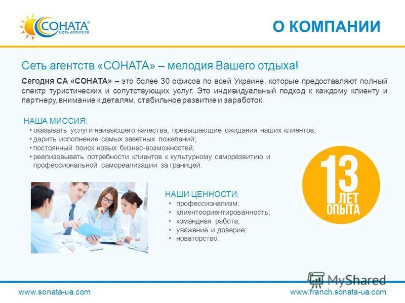 Сеть агентств «СОНАТА» – мелодия Вашего отдыха! Сегодня СА «СОНАТА» – это более 30 офисов по всей Украине, которые предоставляют полный спектр туристических и сопутствующих услуг. Это индивидуальный подход к каждому клиенту и партнеру, внимание к дет