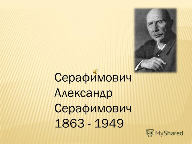 Серафимович Александр Серафимович 1863 - 1949