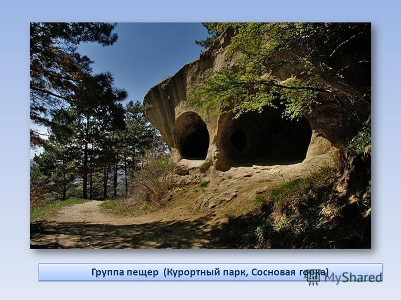 Группа пещер (Курортный парк, Сосновая горка)