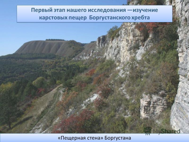 Первый этап нашего исследования изучение карстовых пещер Боргустанского хребта «Пещерная стена» Боргустана