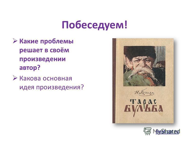 Побеседуем! Какие проблемы решает в своём произведении автор? Какова основная идея произведения? Best-ppt.ru