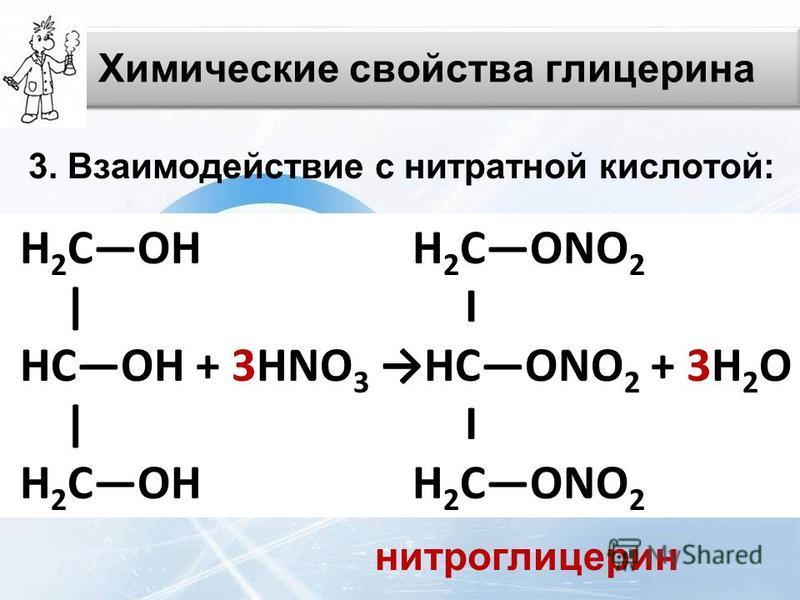Химические свойства глицерина 3. Взаимодействие с нитратной кислотой: H 2 СOH H 2 СONO 2 | I HCOH + 3HNО 3 HCONO 2 + 3H 2 O | I H 2 COH H 2 СONO 2 нитроглицерин