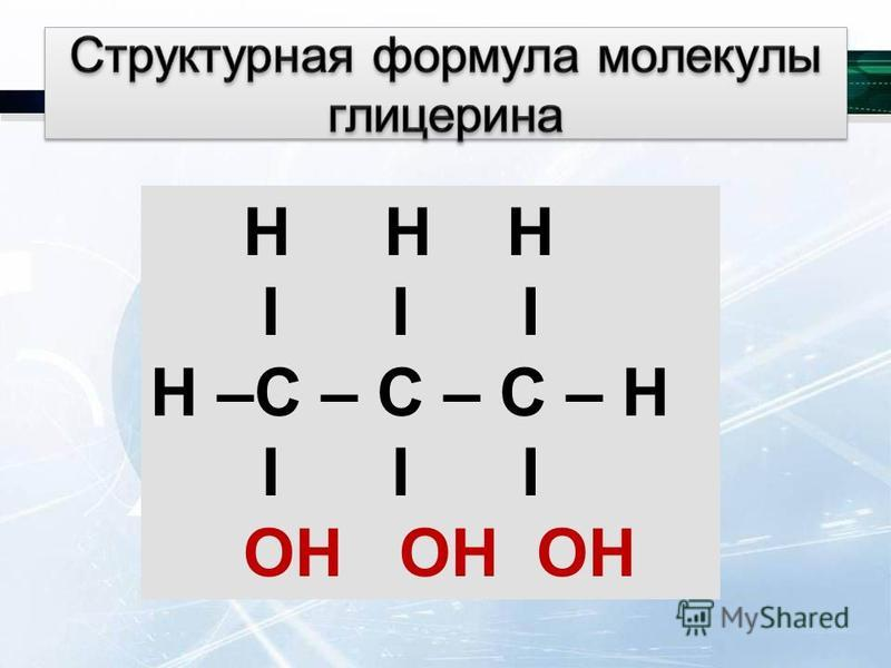 Н Н Н I I I Н –С – С – С – Н I I I ОН ОН ОН