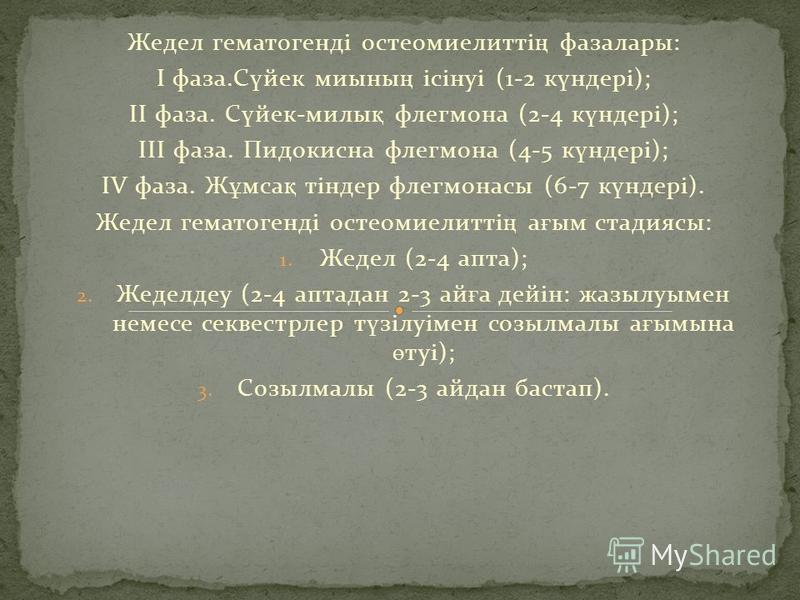 Жедел гематогенді остеомиелитті ң фазалары: I фаза.С ү йек миыны ң ісінуі (1-2 к ү ндері); II фаза. С ү йек-милы қ флегмона (2-4 к ү ндері); III фаза. Пидокисна флегмона (4-5 к ү ндері); IV фаза. Ж ұ мса қ тіндер флегмонасы (6-7 к ү ндері). Жедел гем