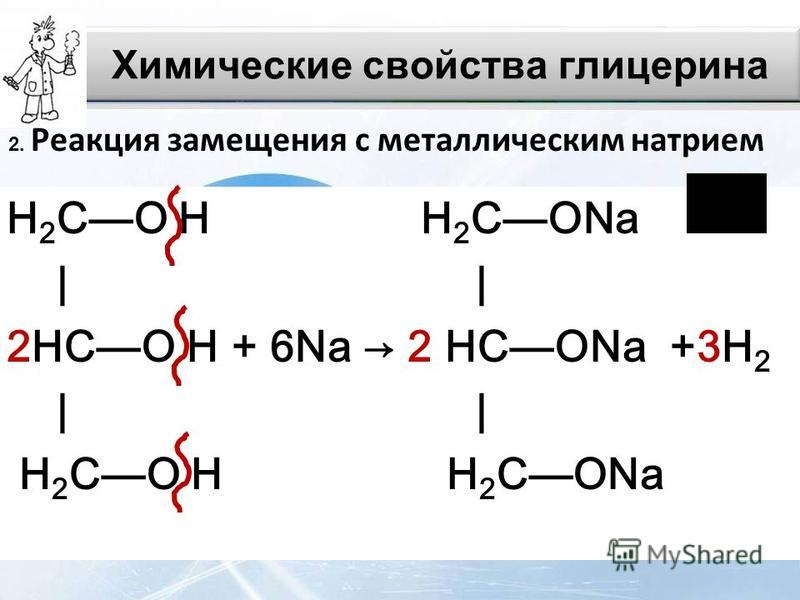 Химические свойства глицерина H 2 СO H H 2 CONa | | 2HCO H + 6Na 2 HCONa +3H 2 | | H 2 CO H H 2 CONa 2. Реакция замещения с металлическим натрием