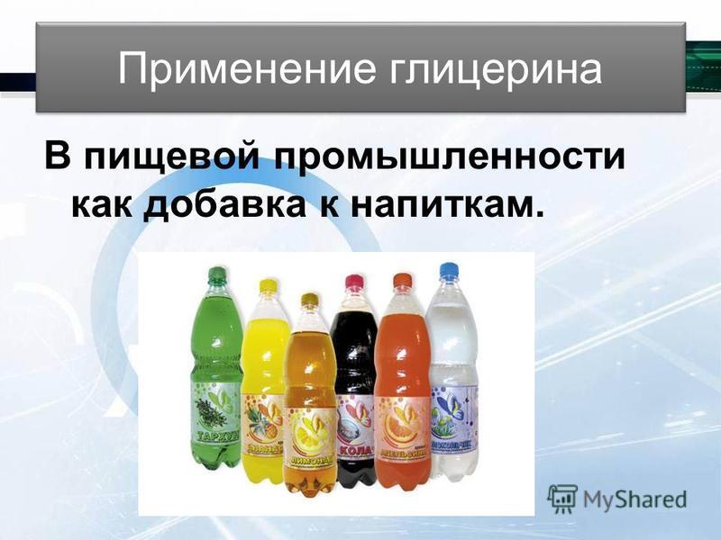 Применение глицерина В пищевой промышленности как добавка к напиткам.