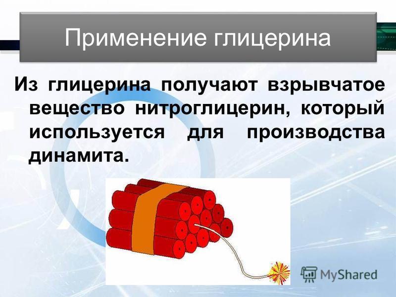Применение глицерина Из глицерина получают взрывчатое вещество нитроглицерин, который используется для производства динамита.