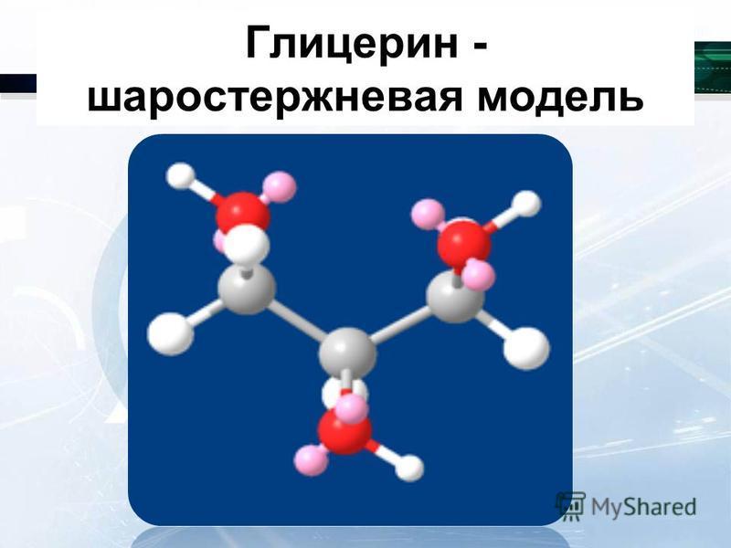 Глицерин - шаростержневая модель