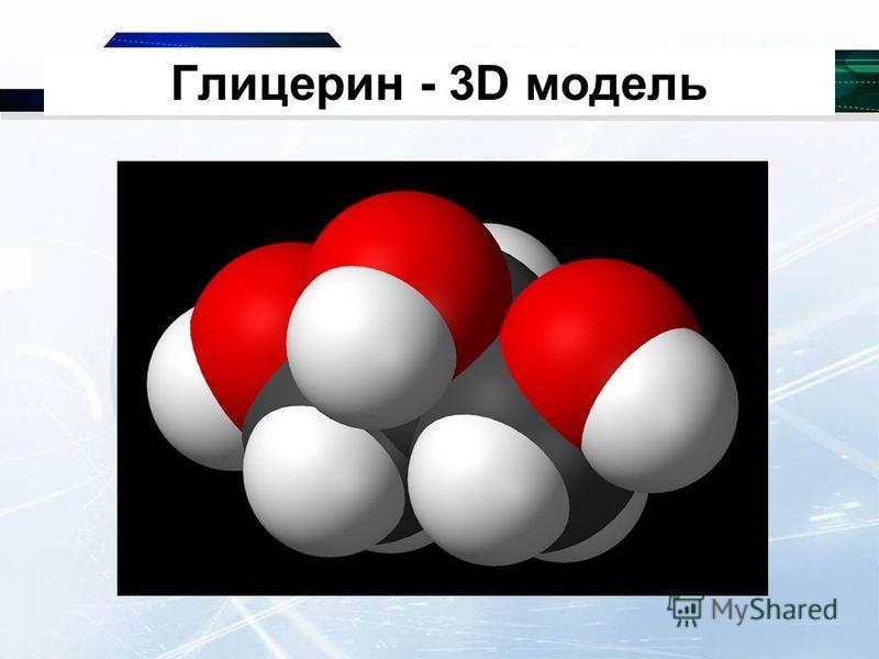 Глицерин - 3D модель