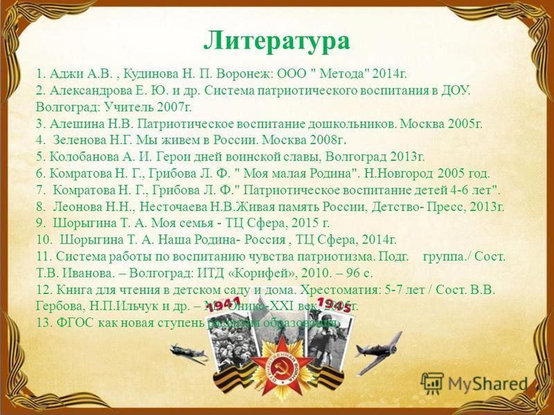 Литература 1. Аджи А.В., Кудинова Н. П. Воронеж: ООО