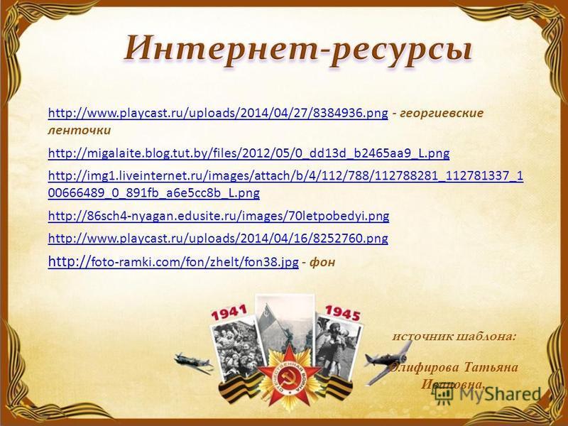 http:// foto-ramki.com/fon/zhelt/fon38. jpg http:// foto-ramki.com/fon/zhelt/fon38. jpg - фон http://www.playcast.ru/uploads/2014/04/27/8384936.pnghttp://www.playcast.ru/uploads/2014/04/27/8384936. png - георгиевские ленточки http://migalaite.blog.tu