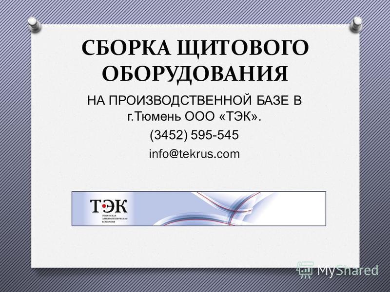 СБОРКА ЩИТОВОГО ОБОРУДОВАНИЯ НА ПРОИЗВОДСТВЕННОЙ БАЗЕ В г. Тюмень ООО « ТЭК ». (3452) 595-545 info@tekrus.com