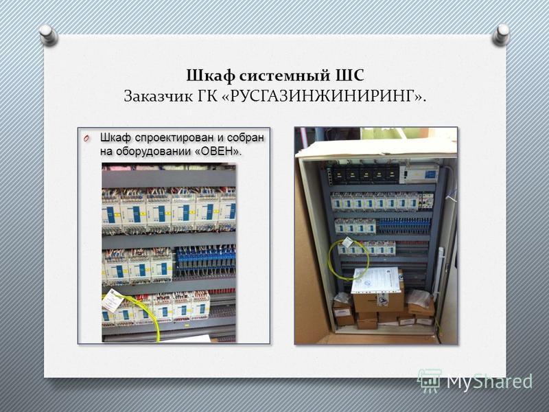 Шкаф системный ШС Заказчик ГК «РУСГАЗИНЖИНИРИНГ». O Шкаф спроектирован и собран на оборудовании « ОВЕН ».