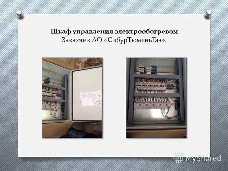 Шкаф управления электрообогревом Заказчик АО «Сибур ТюменьГаз».