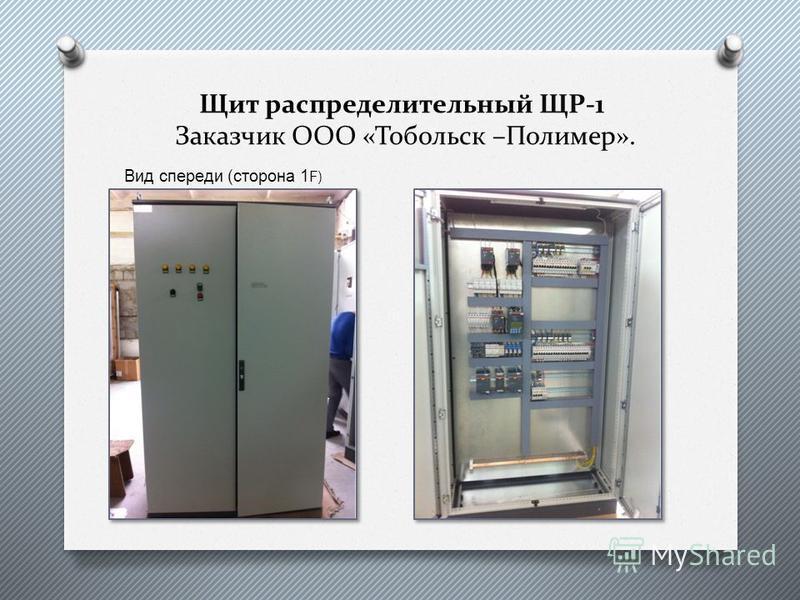 Щит распределительный ЩР-1 Заказчик ООО «Тобольск –Полимер». Вид спереди ( сторона 1F)