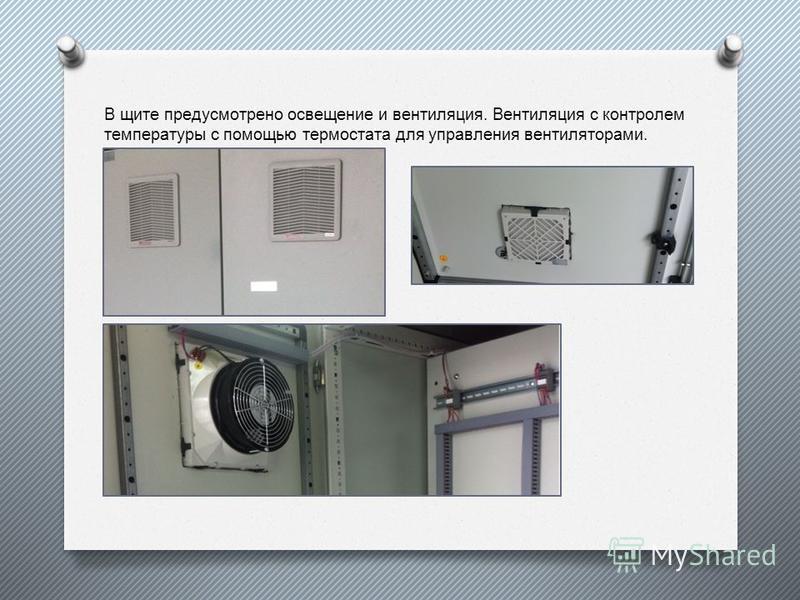 В щите предусмотрено освещение и вентиляция. Вентиляция с контролем температуры с помощью термостата для управления вентиляторами.