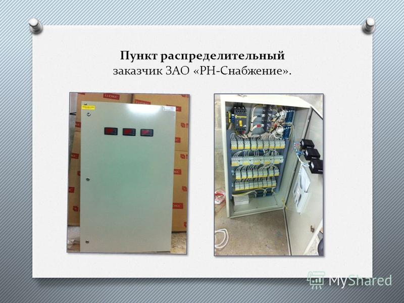 Пункт распределительный заказчик ЗАО «РН-Снабжение».