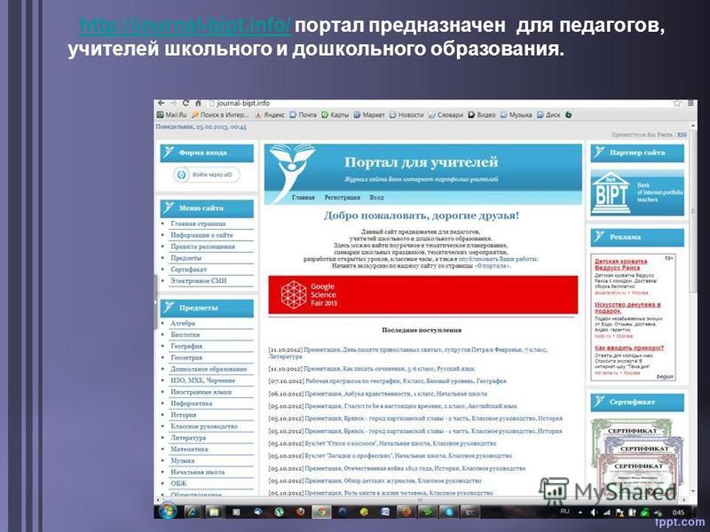 http://journal-bipt.info/ портал предназначен для педагогов, учителей школьного и дошкольного образования.http://journal-bipt.info/