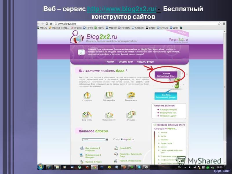 Веб – сервис http://www.blog2x2.ru/ - Бесплатный конструктор сайтовhttp://www.blog2x2.ru/