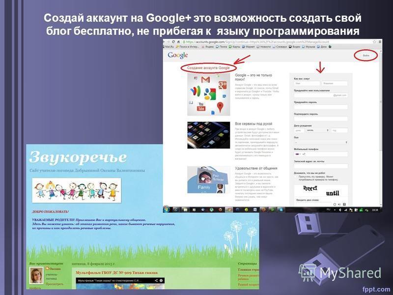 Создай аккаунт на Google+ это возможность создать свой блог бесплатно, не прибегая к языку программирования