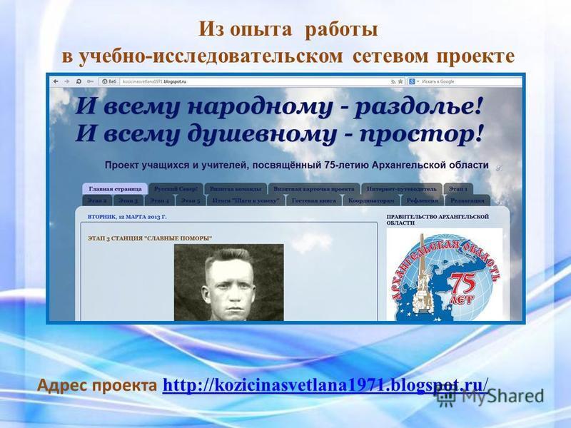 Из опыта работы в учебно-исследовательском сетевом проекте Адрес проекта http://kozicinasvetlana1971.blogspot.ru/ http://kozicinasvetlana1971.blogspot.ru/