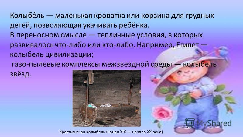 Колыбельная песня Подготовила: студент 4 курса группы 406 Степанян Л. А.