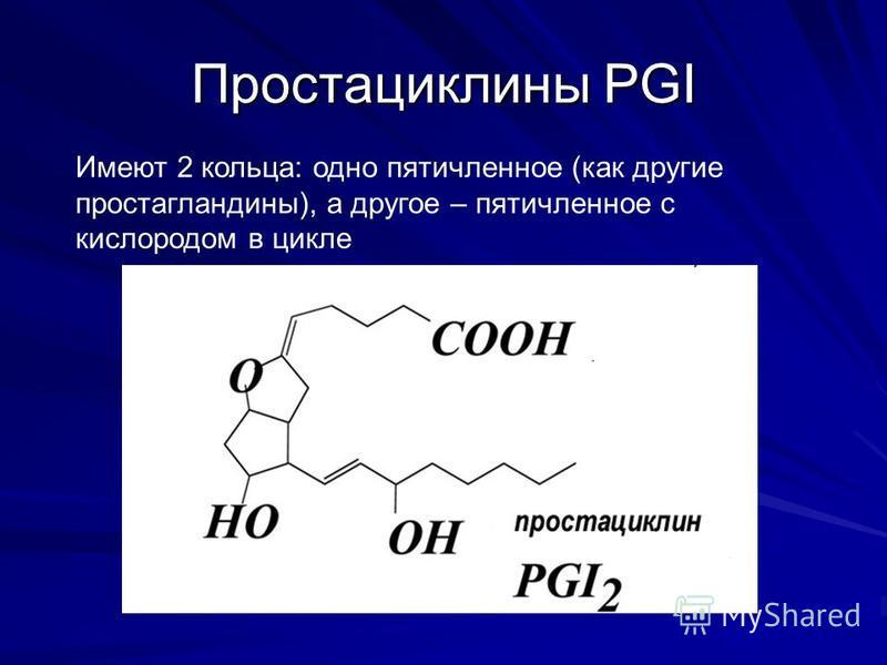 Простациклины PGI Имеют 2 кольца: одно пятичлэнное (как другие простагландины), а другое – пятичлэнное с кислородом в цикле