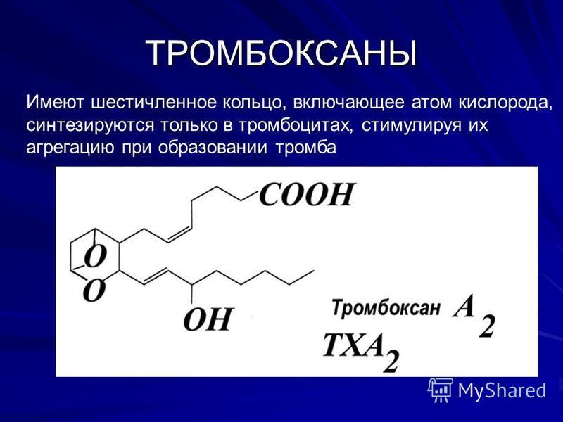 ТРОМБОКСАНЫ Имеют шестичлэнное кольцо, включающее атом кислорода, синтезируются только в тромбоцитах, стимулируя их агрегацию при образовании тромба