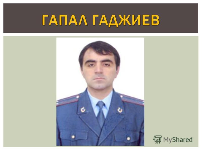 ГАПАЛ ГАДЖИЕВ