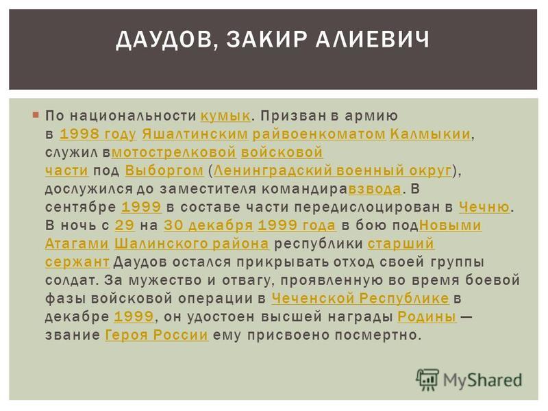 По национальности кумык. Призван в армию в 1998 году Яшалтинским райвоенкоматом Калмыкии, служил в мотострелковой войсковой части под Выборгом (Ленинградский военный округ), дослужился до заместителя командира взвода. В сентябре 1999 в составе части