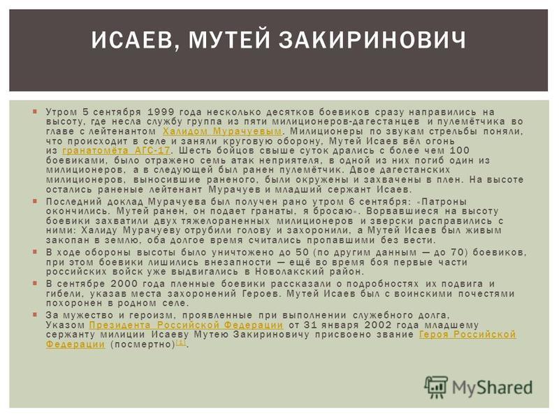 Утром 5 сентября 1999 года несколько десятков боевиков сразу направились на высоту, где несла службу группа из пяти милиционеров-дагестанцев и пулемётчика во главе с лейтенантом Халидом Мурачуевым. Милиционеры по звукам стрельбы поняли, что происходи