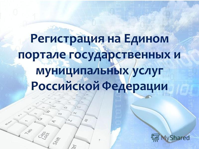 Регистрация на Едином портале государственных и муниципальных услуг Российской Федерации 7