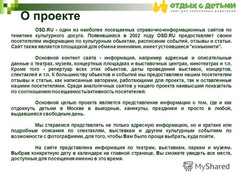 О проекте OSD.RU - один из наиболее посещаемых справочно-информационных сайтов по тематике культурного досуга. Появившийся в 2002 году OSD.RU предоставляет своим посетителям информацию по культурным объектам, расписание событий, отзывы и статьи. Сайт