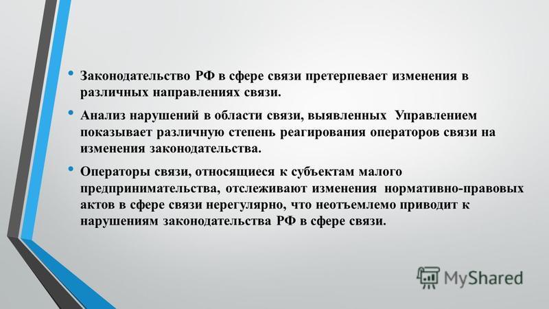 Законодательство РФ в сфере связи претерпевает изменения в различных направлениях связи. Анализ нарушений в области связи, выявленных Управлением показывает различную степень реагирования операторов связи на изменения законодательства. Операторы связ
