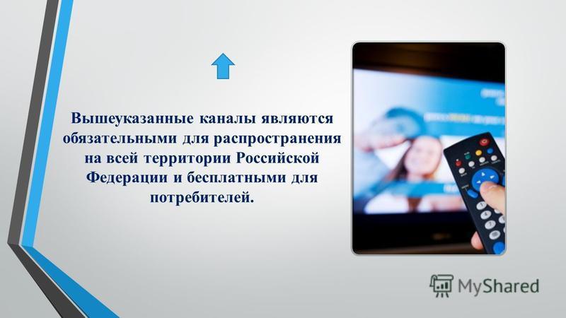 Вышеуказанные каналы являются обязательными для распространения на всей территории Российской Федерации и бесплатными для потребителей.